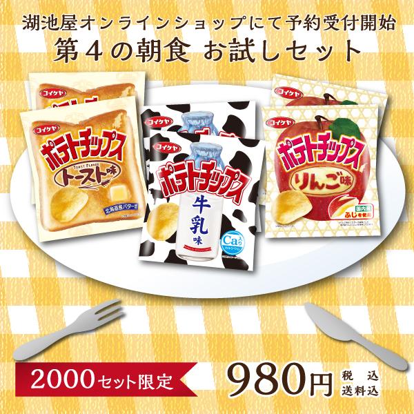 http://shop.koikeya.co.jp/img/goods/L/90006-c_ec7b526eb1ff41f893d6b0f010f1edce.jpg
