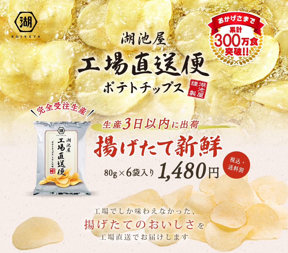 https://shop.koikeya.co.jp/img/usr/freepage/chokuso_2/171102_lp/mv_pc.jpg